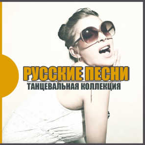 Stany Music feat. Елена Раздобурдина