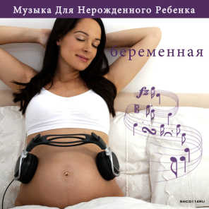 World Pregnant Music