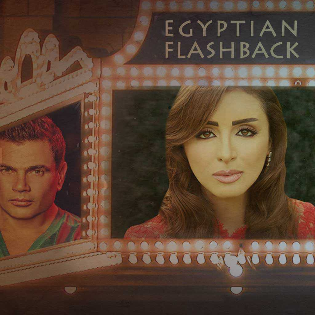 Flashback Egyptian Music Videos