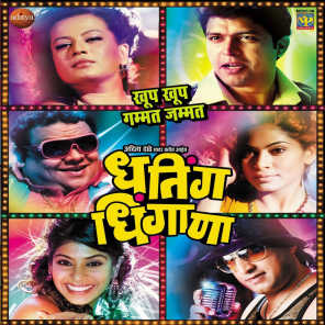 Dhating Dhingana (Original Motion Picture Soundtrack)