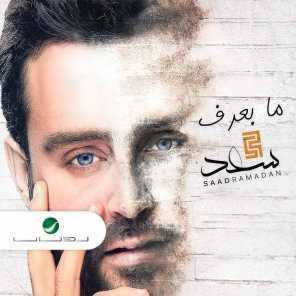 Saad ramadan for android apk download.