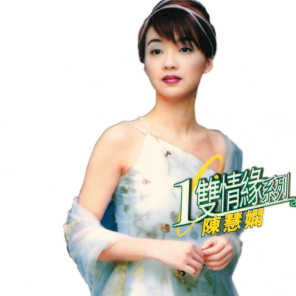 Priscilla Chan - Wo Xin Bu Si   Play for free on Anghami