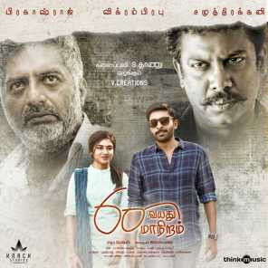 60 Vayadu Maaniram (Original Motion Picture Soundtrack)